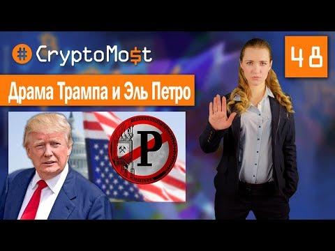 В РОСИИ ЛЕГАЛИЗОВЫВАЮТ КРИПТОВАЛЮТУ! ТРАМП ЗАПРЕЩАЕТ EL PETRO   CryptoMost №48