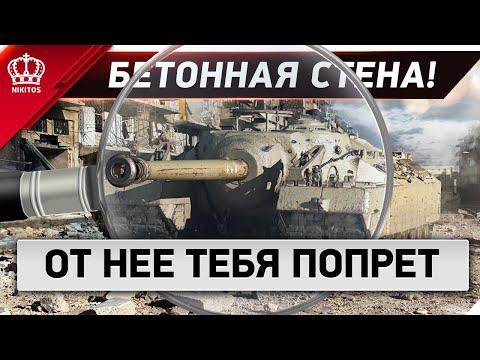 БЕТОННАЯ СТЕНА! - Я вспомнил от чего прет в World Of Tanks