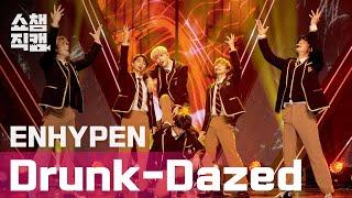 Download [쇼챔직캠 4K] 엔하이픈(ENHYPEN) - 드렁크 데이즈드 (ENHYPEN - Drunk-Dazed) l EP.392