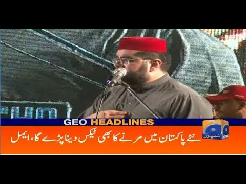 Geo Headlines 11 PM | Ab Marny Ka Bhi TAX Dena Parega - Aimal Wali  | 21st July 2019
