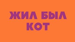 ЖИЛ БЫЛ КОТ | Авторская сказка на русском языке. Слушать без рекламы.