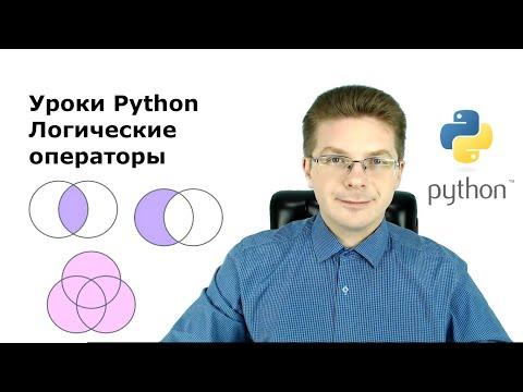 Уроки Python / Логические операторы И, ИЛИ, НЕ (AND, OR, NOT)