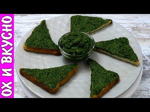 Вкуснейший Соус Песто из Петрушки - Отличная Закуска и Добавка к Блюдам