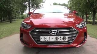 Hyundai Elantra 2016 рассказ