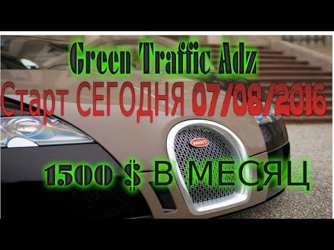 Green Traffic Adz.ЛОХОТРОН,НЕ ПЛАТИТ,#Как #заработать на рекламе 1500$ в Месяц!!