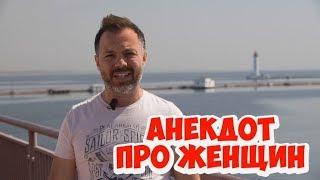 Ржачные одесские анекдоты. Анекдот про женщин (25.05.2018)