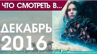 Что смотреть в декабре 2016 - Премьеры месяца
