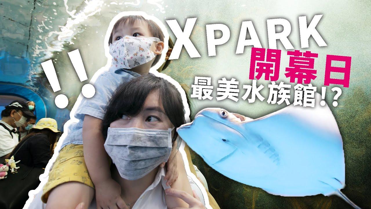 Xpark開幕日人潮湧現直擊!! 桃園2020最夯景點!! 【cozzi blu和逸飯店兩天一夜Ep1】【E家愛吃愛旅遊】