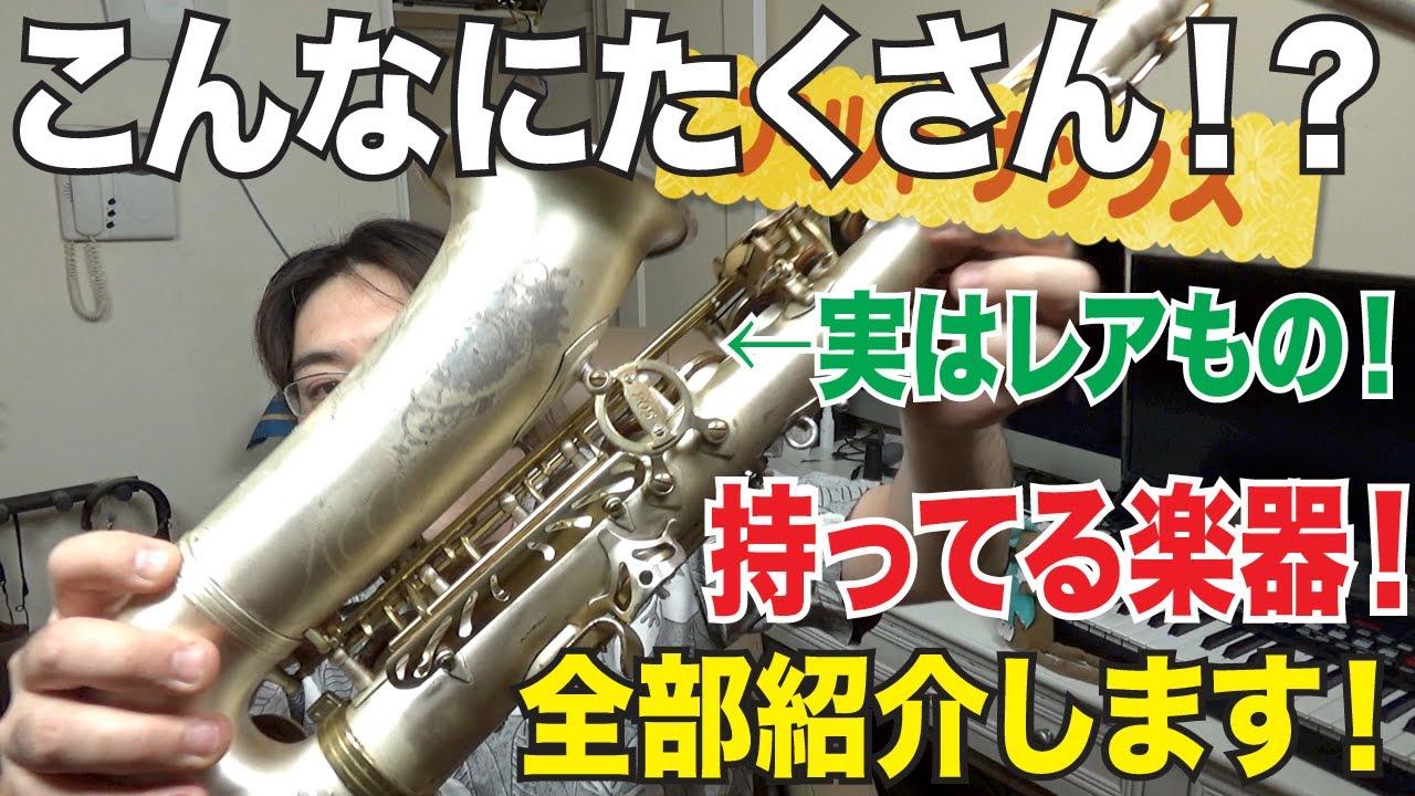 【楽器紹介】Takuyaの使ってる楽器を紹介します。サックス、フルート、EWI、ユーフォニアム、トロンボーン【吹奏楽】