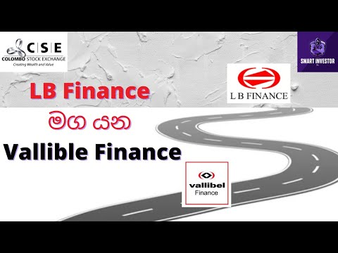 LB Finance මග යන Vallible Finance | Share Sprit