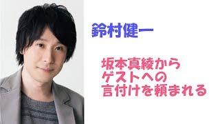 【鈴村健一】妻:坂本真綾から言付けを頼まれる 坂本真綾 検索動画 49