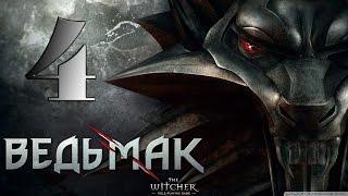 Прохождение The Witcher Enhanced Edition Часть 4 - ЗВЕРЬ