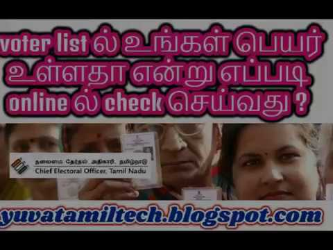 How to Check your Name in voter list  online in tamil