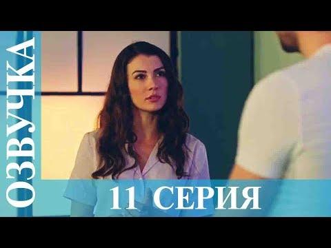 Любовь напоказ 11 СЕРИЯ ОЗВУЧКА и СУБТИТРЫ, 1080р