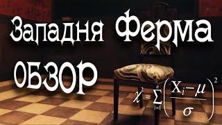 ОБЗОР фильма  ЗАПАДНЯ ФЕРМА (детективный триллер 2007)