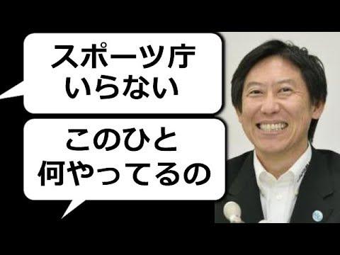 スポーツ庁 いらない 鈴木大地長官は なんだか頼りないなあ