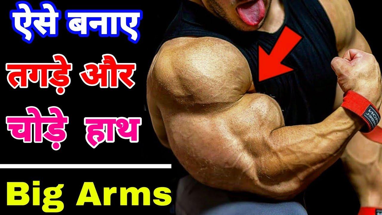 कैसे बनाएँ बड़े बाइसेप्स और ट्रायसेप्स    Biceps & Triceps Workout for Bigger Arms