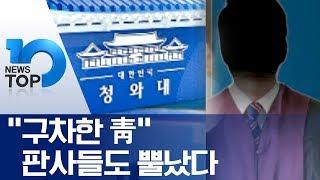 """""""구차한 靑"""" 판사들도 뿔났다"""
