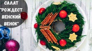 """Салат на Новый год 2020 - """"Рождественский венок"""" / рецепт"""