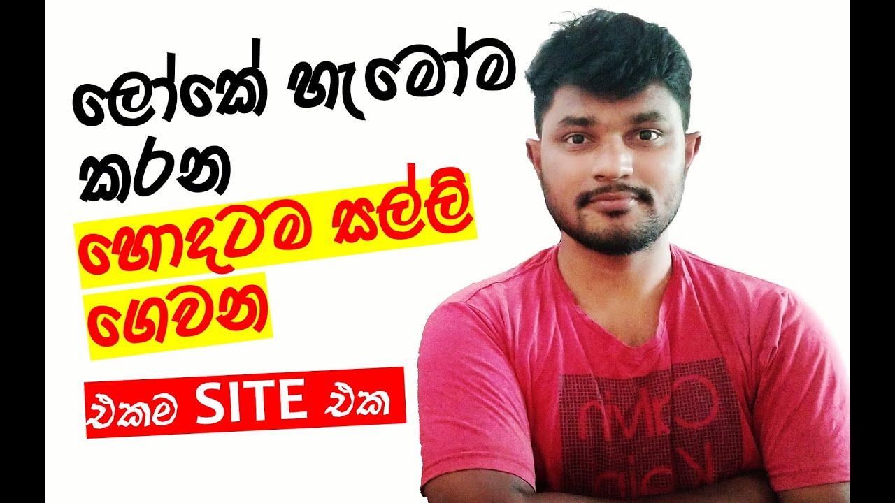 World Best Freelancer Web Site 2021 E Money Sinhala Earn Money Online Part Time Job Youtube