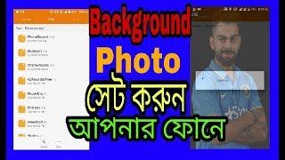 how to set my picture show all screen backgraund on android smartphone