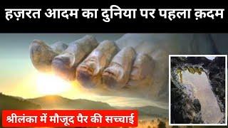 हज़रत आदम का दुनिया पर पहला क़दम । Real Story Of Hazrat Adam And Hawwa - R.H Network