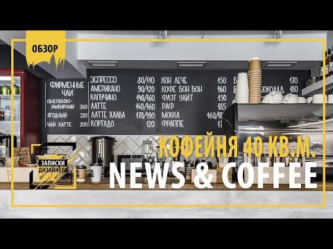 Обзор кофейни News And Cofee площадь 40 м кв