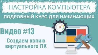 Видео #13. Копия виртуальной машины с Windows