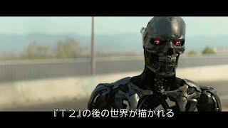 映画『ターミネーター:ニュー・フェイト』特別映像 thumbnail