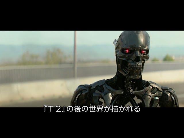映画『ターミネーター:ニュー・フェイト』特別映像