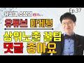 온라인 교육프로그램 '반가운 미술관 친구들' 5회 영상