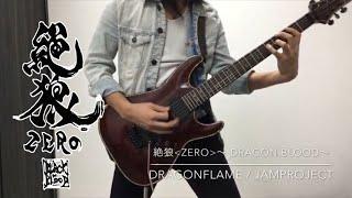 【絶狼〈ZERO〉〜 DRAGON BLOOD〜】 DRAGONFLAME / JAM Project ギターを弾いてみた 【牙狼〈GARO〉】