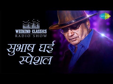 Weekend Classic Radio Show | Subhash Ghai | सुभाष घई स्पेशल | Rj Ruchi