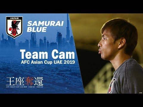 【日本代表 Team Cam】1/15 乾貴士「とにかく勝つだけ」|~AFCアジアカップUAE2019~