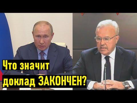 Почему МОЛЧАЛИ два дня? Путин ОТЧИТАЛ губера за ЧП в Норильске