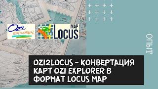 ozi2Locus - Конвертация карт Ozi Explorer в формат Locus Map