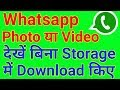 Whatsapp Photo Download Without Use Storage || Whatsapp में कुछ भी Download करो Mobile में Save नही Whatsapp Status Video Download Free
