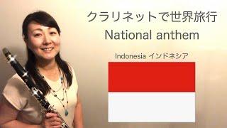 Anthem of Indonesia  国歌シリーズ『インドネシア』Clarinet Version