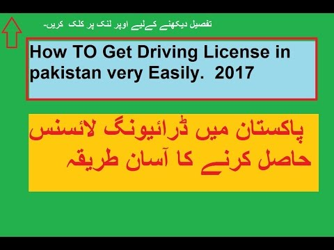 How To Get Driving License in Pakistan | License Fee | 2017 | full detail  in English/Urdu