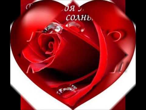 Алена  люблю  тебя   Любимая   моя