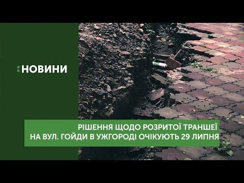 Рішення щодо розритої траншеї на вул. Гойди в Ужгороді очікують 29 липня