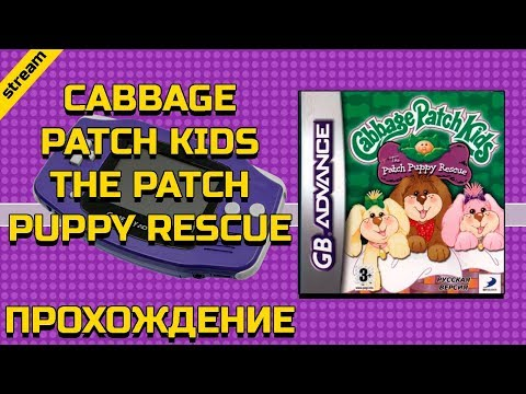 Cabbage Patch Kids - The Patch Puppy Rescue ► GBA ► ПРОХОЖДЕНИЕ