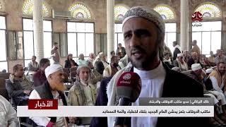 مكتب الاوقاف بتعز يدشن العام الجديد بلقاء لخطباء وائمة المساجد | تصريح خالد البركاني | يمن شباب