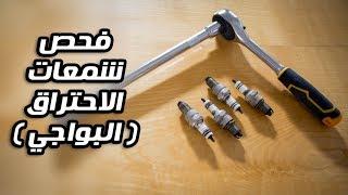 بالكراج (4) : كيف تتعرف على صحة محركك من شمعات الاحتراق ( البواجي ) !!