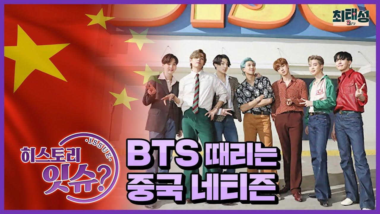 BTS 때리는 중국 네티즌  히스토리잇슈?