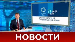 Выпуск новостей в 07:00 от 23.07.2021