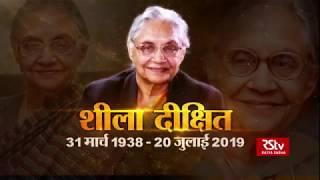 Sheila Dikshit's political journey