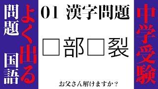 チャンネル登録↓【ピョートルChannel】 http://urx.mobi/BJMm 中学入試...