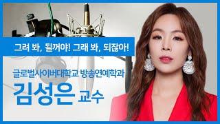 [글로벌사이버대학교 방송연예학과] 김성은 교수님 인터뷰