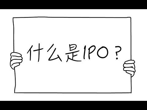 5分钟看懂IPO